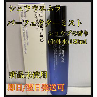 シュウウエムラ(shu uemura)のシュウウエムラ パーフェクターミスト ショウブの香り(化粧水)150ml(化粧水/ローション)