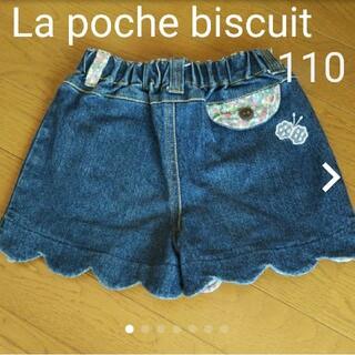 Seraph - La poche biscuit ショートパンツ 110 スカラップ