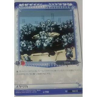 バンダイ(BANDAI)のジョジョの奇妙な冒険Adventure Battle Card 【メタリカ】(その他)