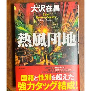 熱風団地(文学/小説)