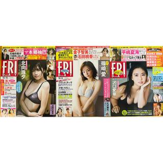 FRIDAY (フライデー) 2021年 10/15.8.1号(ニュース/総合)