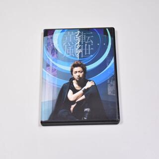 ジャニーズ(Johnny's)の美品◆大野智◆テンセイクンプー 転世薫風◆初回限定盤◆DVD(舞台/ミュージカル)