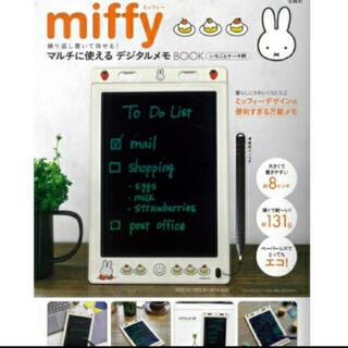 miffy デジタルメモ
