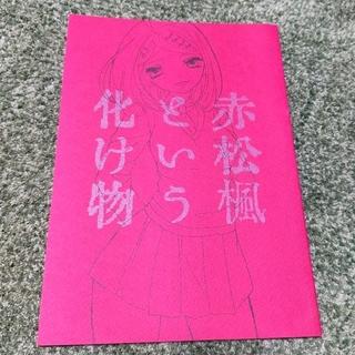 赤松楓という化物(一般)