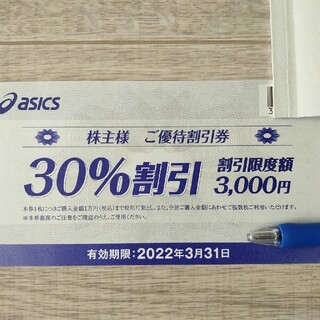 asics - アシックス 株主優待券 30%割引券 1枚