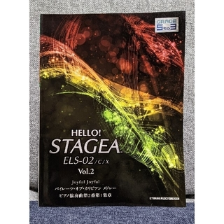 ヤマハ(ヤマハ)の☆ちょこ様 専用☆HELLO! STAGEA ELS-02/c/x  Vol.2(エレクトーン/電子オルガン)