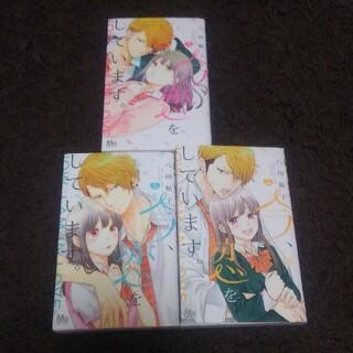 集英社 - 【1巻〜3巻セット】今、恋をしています。 八田鮎子