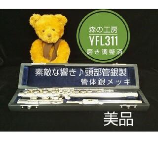 ヤマハ(ヤマハ)の♪森の工房♪素敵な響きです‼️頭部管銀製 ヤマハフルート YFL311 Eメカ(フルート)