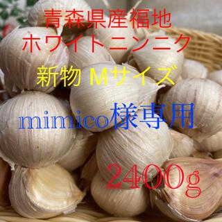 mimico様専用 青森県産福地ホワイトニンニク Mサイズ2400g(野菜)