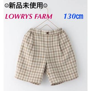 ローリーズファーム(LOWRYS FARM)の【新品未使用】LOWRYS FARM*パンツ ベージュ(パンツ/スパッツ)