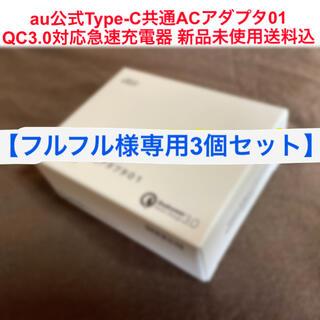 エーユー(au)の【フルフル様専用3個セット】au Type-C共通ACアダプタ01(バッテリー/充電器)
