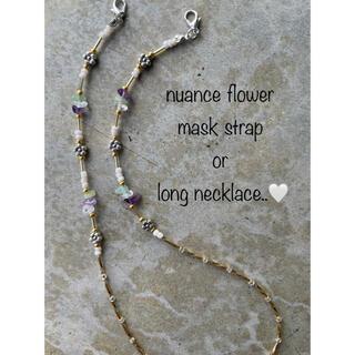 トゥデイフル(TODAYFUL)のNo.606 フラワービーズ 天然石 ニュアンス マスクストラップ ネックレス(ネックレス)