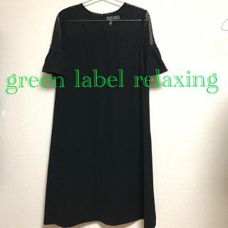 グリーンレーベルリラクシング(green label relaxing)のgreen label relaxing パーティドレス(ミディアムドレス)