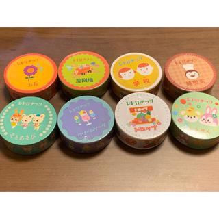 レトロ マスキングテープ 8巻 クリームソーダ他(テープ/マスキングテープ)