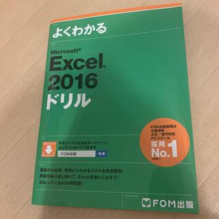 マイクロソフト(Microsoft)のMicrosoft Excel 2016 ドリル(コンピュータ/IT)