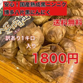 安心!国産熟成黒ニンニク 訳あり博多八片黒にんにく玉1キロ (野菜)