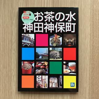 【未使用品】お茶の水・神田神保町 (街ぐらしBOOKS) ガイドマップ付き