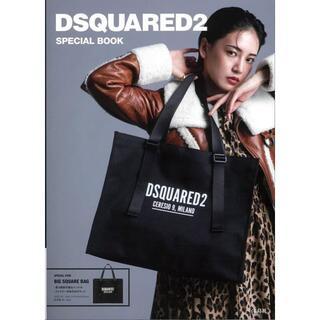 ディースクエアード(DSQUARED2)の新品! DSQUARED2 SPECIAL BOOK オリジナルトートバッグ(トートバッグ)