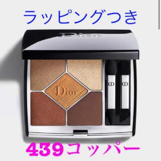 ディオール(Dior)のディオールサンククルールクチュール439コッパー新品未使用アイシャドウラッピング(アイシャドウ)