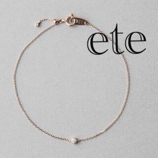 エテ(ete)のエテ  K10MPG ダイヤモンド ブレスレット「ミストピンク」(ブレスレット/バングル)