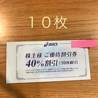 アシックス(asics)のアシックス株主優待 40%割引(ショッピング)