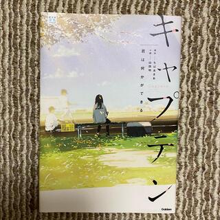 ガッケン(学研)のキャプテン 君は何かができる ちばあきお(文学/小説)