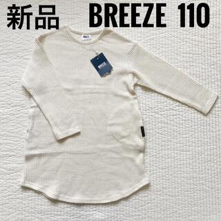BREEZE - 新品 110 BREEZE ワッフル 白 ワンピース