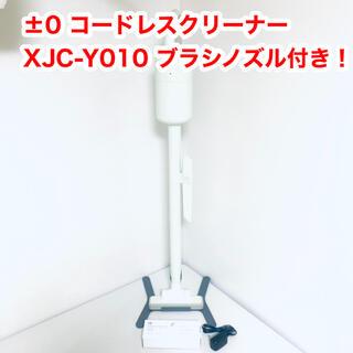 ±0 - ± 0 PLUS MINUS ZEROコードレスクリーナー XJC-Y010