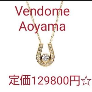 Vendome Aoyama - ヴァンドーム青山 ホースシュー ネックレス k18