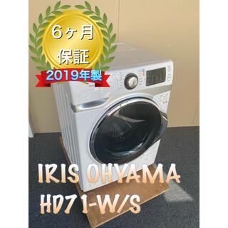 アイリスオーヤマ - 美品 2019年製 IRIS HD71-W/S アイリスオーヤマドラム式洗濯機