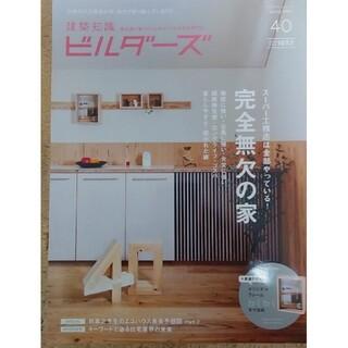 建築知識ビルダーズ No.40 完全無欠の家(科学/技術)