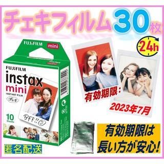 富士フイルム - チェキフィルム30枚 23年7月期限 外箱無 instax mini