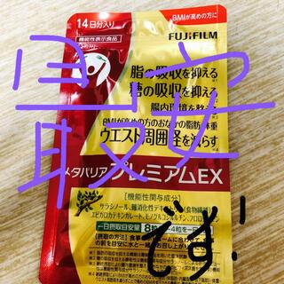 フジフイルム(富士フイルム)の最安価 メタバリアex 富士フィルム(ダイエット食品)