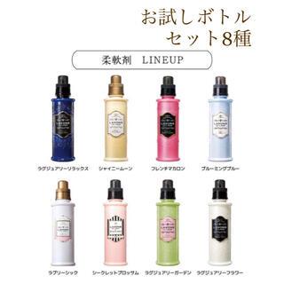 【お試しボトル33ml】ラボン8種セット(洗剤/柔軟剤)