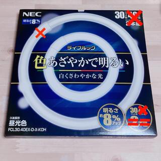 エヌイーシー(NEC)の丸形 蛍光灯 30形(蛍光灯/電球)