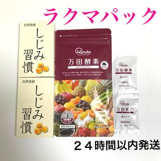 マルベリー(Mulberry)の万田酵素マルベリー しじみ習慣セット 新品未開封品(その他)