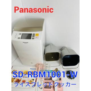 Panasonic - Panasonic GOPAN SD-RBM1001