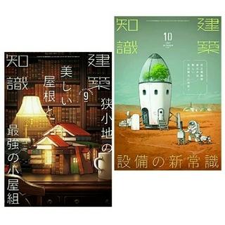 建築知識 2021 9 10 本 2冊(専門誌)