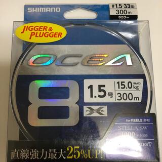 SHIMANO - オシア8 1.5号