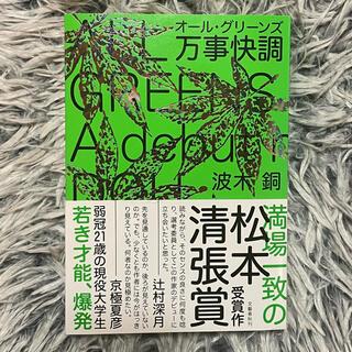 ブンゲイシュンジュウ(文藝春秋)の万事快調(文学/小説)