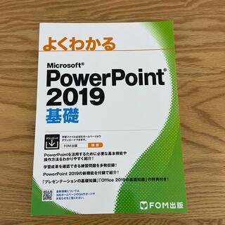 よくわかる PowerPoint2019基礎(コンピュータ/IT)