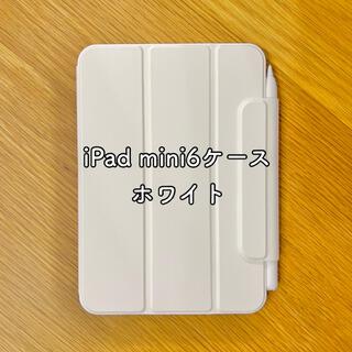 iPad mini6 ケース ホワイト