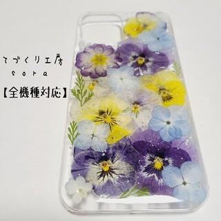 iPhoneケース Androidケース 全機種対応 押し花 ビオラ(スマホケース)