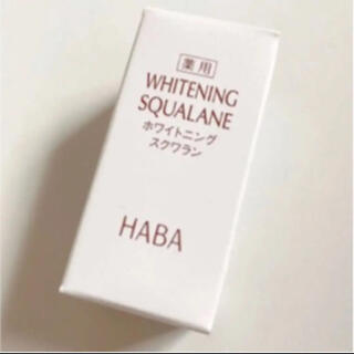 HABA - ハーバー 薬用ホワイトニングスクワラン  15mL 美白 無添加