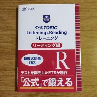 コクサイビジネスコミュニケーションキョウカイ(国際ビジネスコミュニケーション協会)の公式TOEIC Listening & Reading リーディング編(資格/検定)