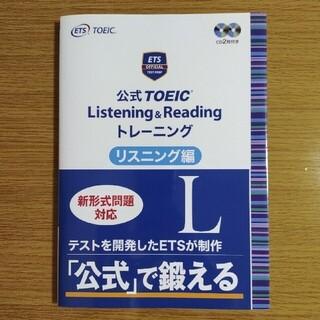 コクサイビジネスコミュニケーションキョウカイ(国際ビジネスコミュニケーション協会)の公式TOEIC Listening & Reading リスニング編(資格/検定)