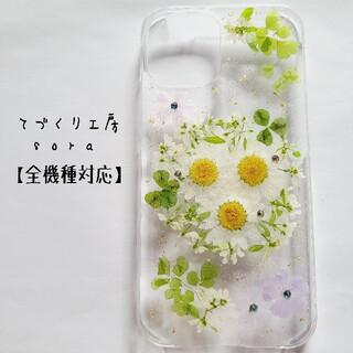 iPhoneケース Androidケース 全機種対応 ノースポール 押し花(スマホケース)