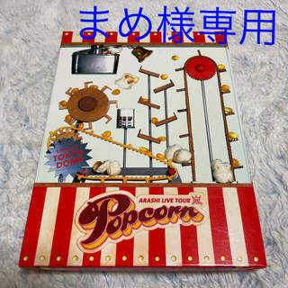 嵐 - 【値下げ】ARASHI  LIVE  TOUR  Popcorn 初回プレス