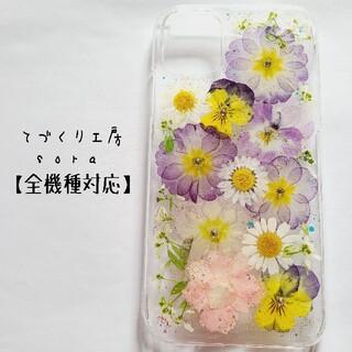 iPhoneケース Androidケース 全機種対応 押し花 ノースポール ビオ(スマホケース)