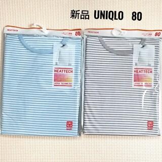 ユニクロ(UNIQLO)の新品 ユニクロ ヒートテック 80 2枚セット クルーネック(肌着/下着)